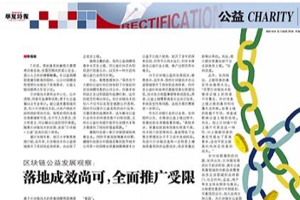 华夏时报、区块链公益,区块链技术