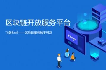 咸宁日报、BaaS平台,区块链BaaS,区块链BaaS平台,飞洛BaaS