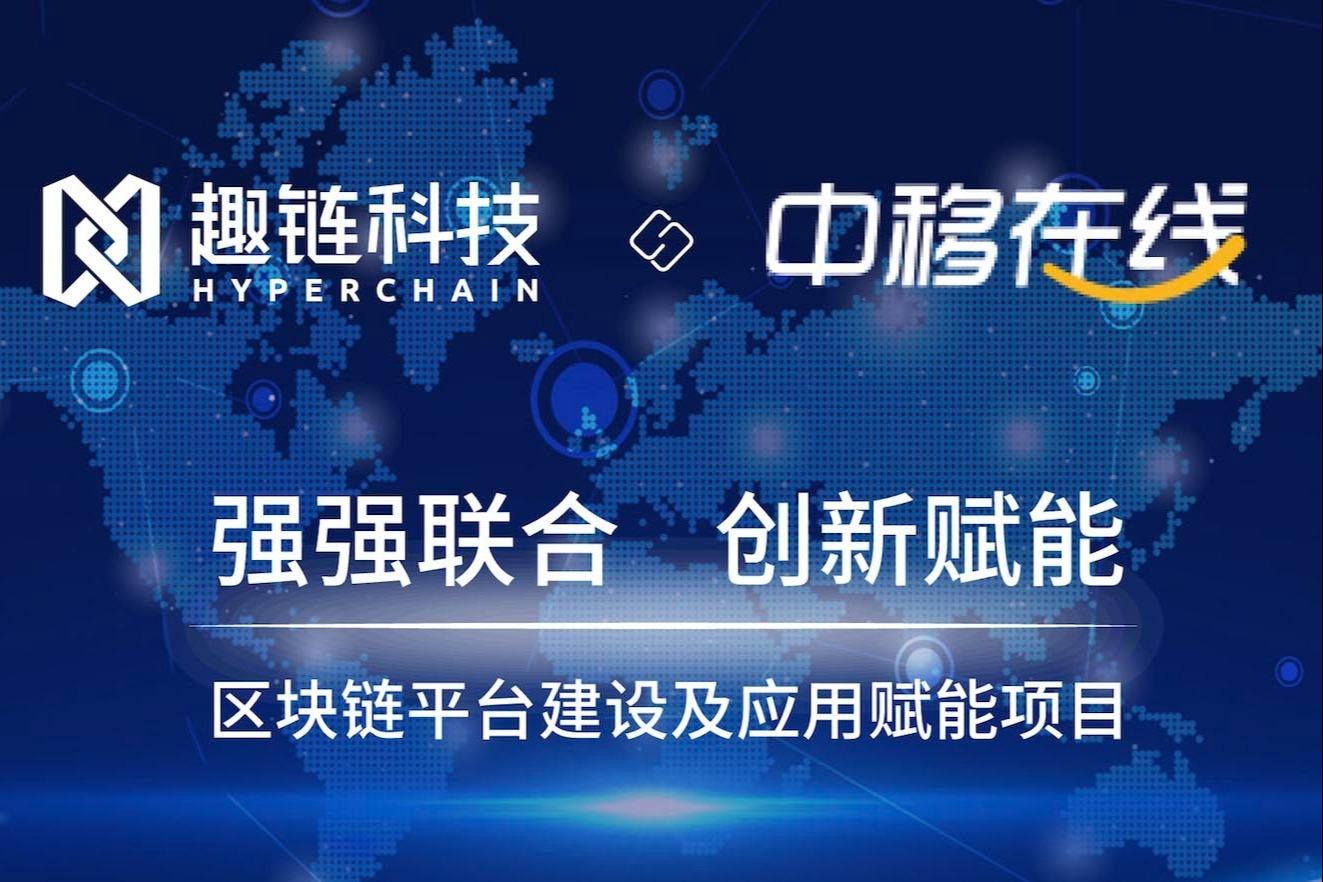 趣链科技、中国移动、趣链科技、中移在线、区块链、区块链技术、趣链