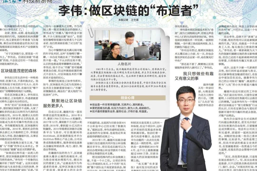 浙江日报、区块链;趣链科技;