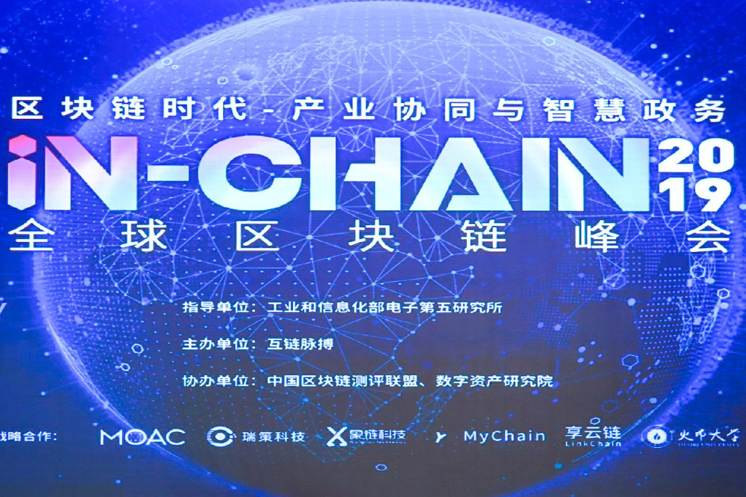 趣链科技、趣链、趣链科技、区块链、区块链技术、趣链区块链