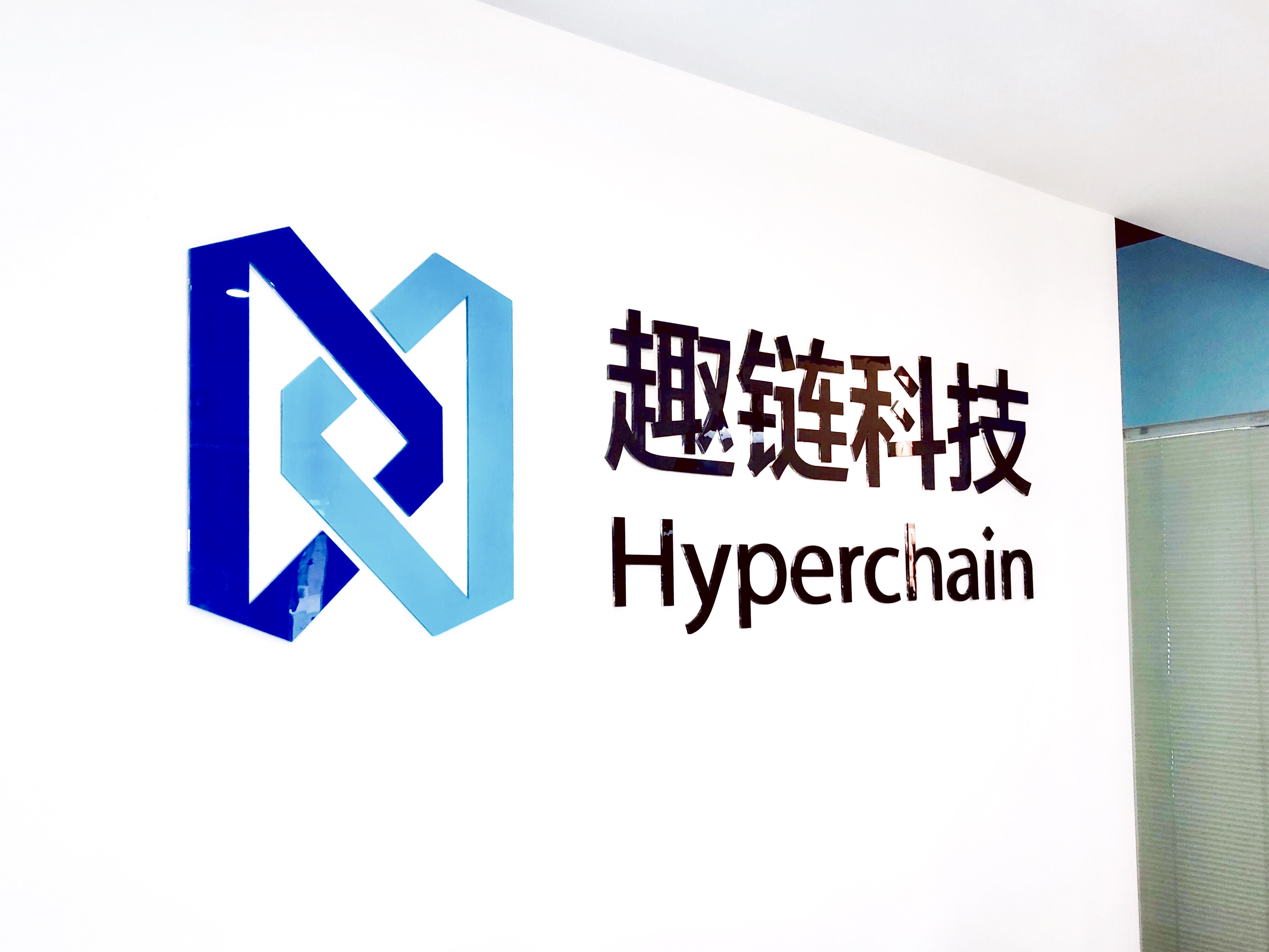 趣链科技、区块链价值,区块链技术,区块链应用