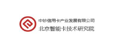 北京智能卡研究院