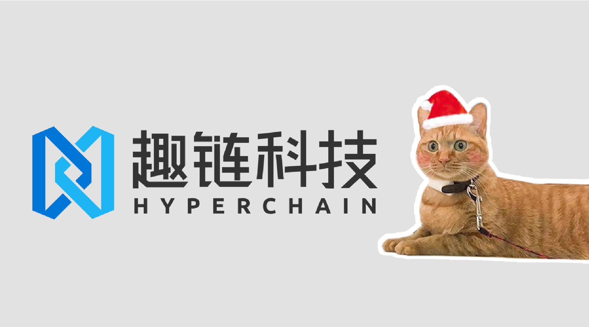 Hyperchain、
